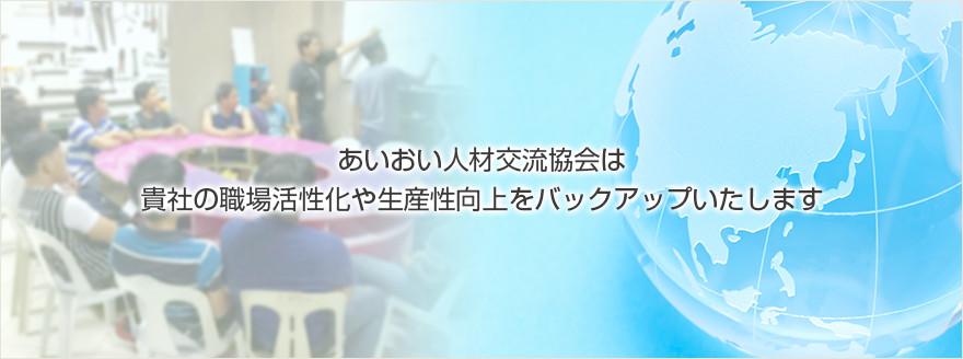 一般社団法人あいおい⼈材交流協会では「外国⼈技能実習生」受⼊れのお手伝いをさせていただいております。